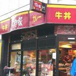 すき家曽根崎東店