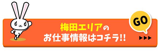 梅田風俗求人の検索結果へ