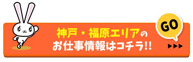 神戸福原風俗求人の検索結果へ