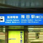 阪神電鉄梅田駅
