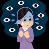 不安に思う…風俗での個人情報の取り扱い