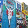 大阪の歓楽街【下】大阪ミナミ