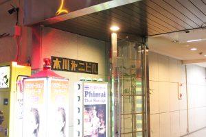 西中島南方 風俗ビル 木川第二ビル