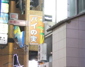 西中島南方 ツーショットキャバクラ パイの実西中島店