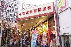 十三駅東口/十三東駅前商店街