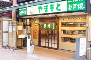 十三駅西口-やまもと本店