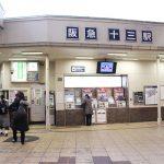 ぶらっと歩く風俗バイトの街☆大阪 十三西口編☆