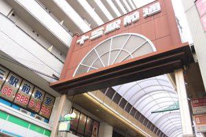 十三駅東口-駅前通り