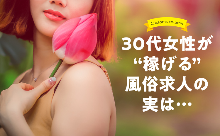 30代女性の風俗求人TOP画像
