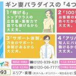 【最新】大阪十三のおすすめ風俗店求人はこれ!