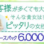 【最新】大阪難波のおすすめ風俗店求人はこれ!