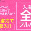【最新】大阪梅田のおすすめ風俗店求人はこれ!