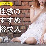 M性感のおすすめ風俗求人【3選】