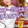 18才~20代女子が稼げるホテルヘルス風俗求人【7選】