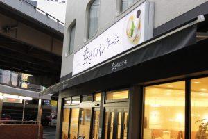 梅田堂山-パンケーキ
