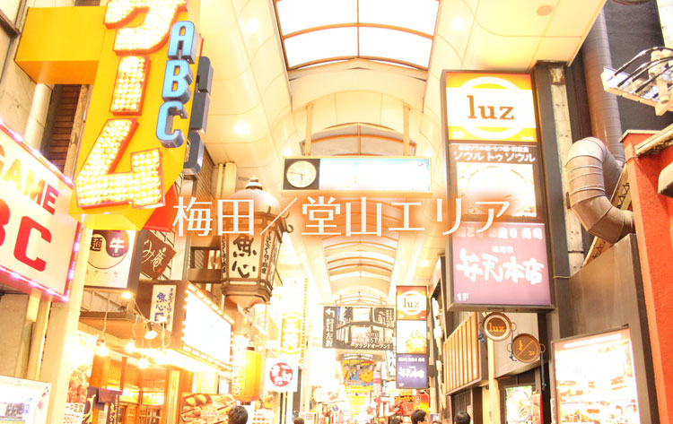 ぶらっと歩く風俗バイトの街☆梅田/堂山編☆