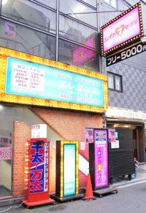 梅田堂山-幸楽レジャービル