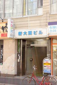 梅田兎我野-新大同ビル