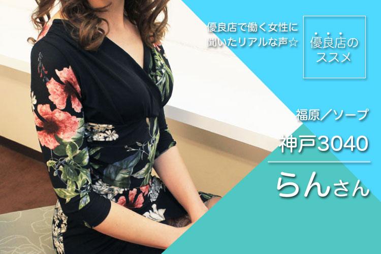 優良店のススメ|集客力がスゴイ!入店してスグ、 10万円近く稼げたのに驚きました!