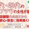 兵庫・神戸、三宮のおすすめ風俗店求人はこれ!
