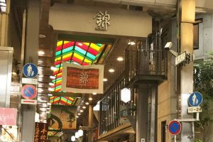 京都スポット-錦小路市場