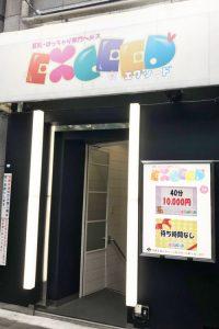 京都の風俗店-エクシード