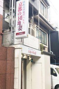 京都の風俗店-京都の団地妻