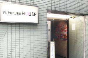 京都の風俗店-プルプルハウス