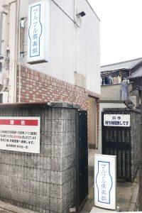 京都の風俗店-プルプル倶楽部