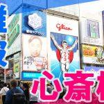ぶらっと歩く風俗バイトの街☆大阪/難波・心斎橋編☆