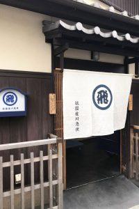京都スポット-佐川急便