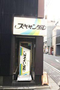 京都の風俗店-スキャンダル