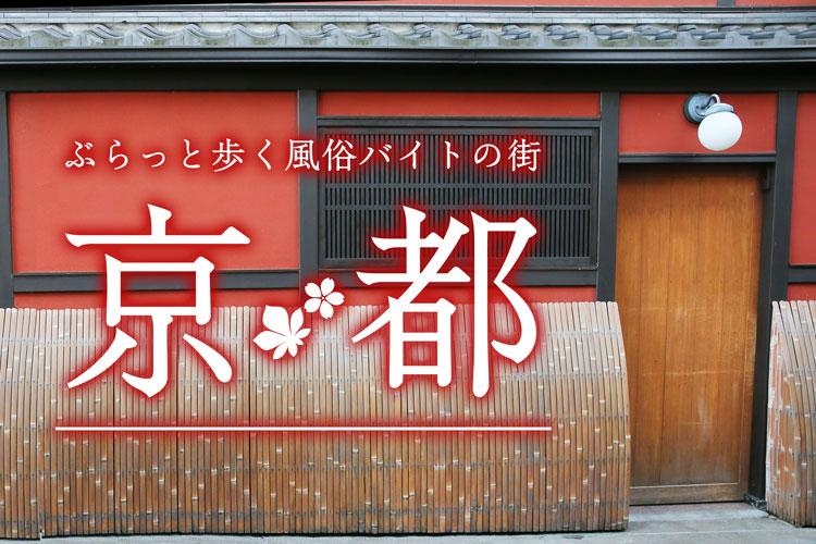 ぶらっと歩く風俗バイトの街☆京都編☆