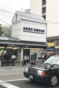 京都スポット-祗園四条駅