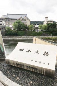 京都スポット-四条大橋