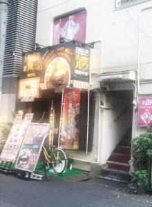 難波風俗街-ナンバハイビル