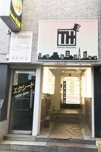 京都の風俗店-トップハットビル