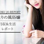 となりの風俗嬢 月収&生活レポート<月収30万円編>