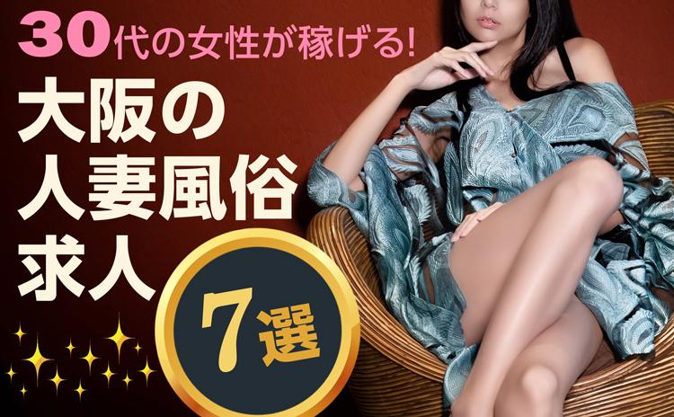 30代の女性が稼げる!大阪の人妻風俗求人【7選】
