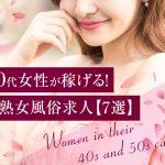 40代50代女性が稼げる!大阪の熟女風俗求人【7選】