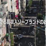 【福原】稼げる高収入ソープランドのお店【雄琴】