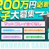 託児所完備・紹介OK のおすすめ風俗店求人!