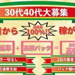 40~70代の熟女大募集中の最新風俗店求人!