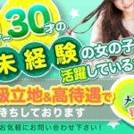 評判の料亭の最新風俗店求人!
