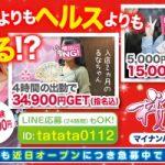 梅田 の旬の風俗店情報を紹介します