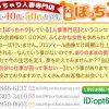 大阪デリバリー の旬の風俗店情報を紹介します