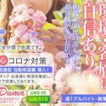 京橋 の旬の風俗店情報を紹介します