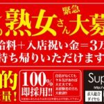 堺東・堺・南大阪 の旬の風俗店情報を紹介します