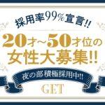 大阪のツーショットキャバクラ の旬の風俗店情報を紹介します