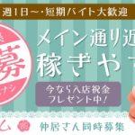 松島新地の旬の風俗店情報を紹介します